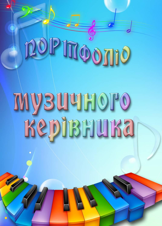 Портфолио учителя музыки образец скачать бесплатно