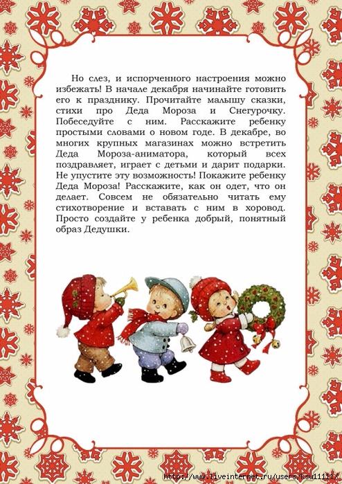 Папки передвижки в картинках на новый год