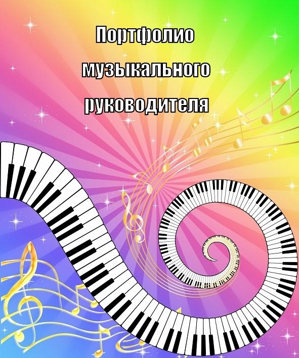 Портфолио Музыкального Руководителя Скачать Бесплатно Шаблоны - фото 2