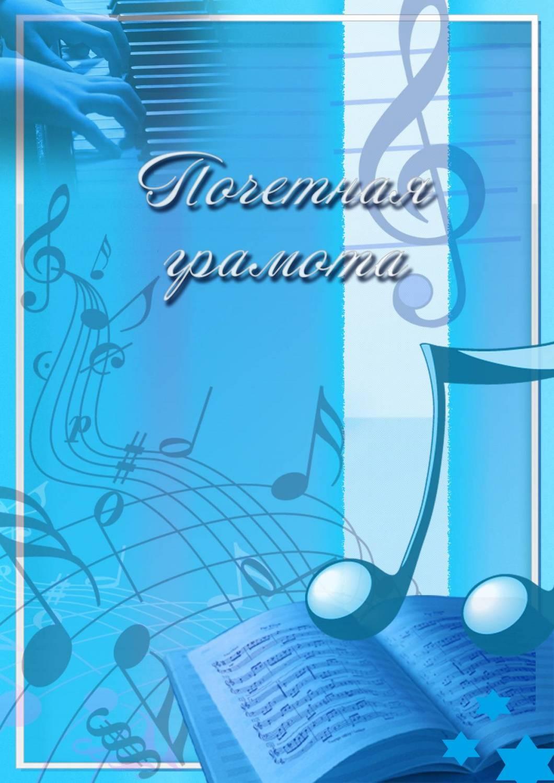 Диплом за музыкальный конкурс