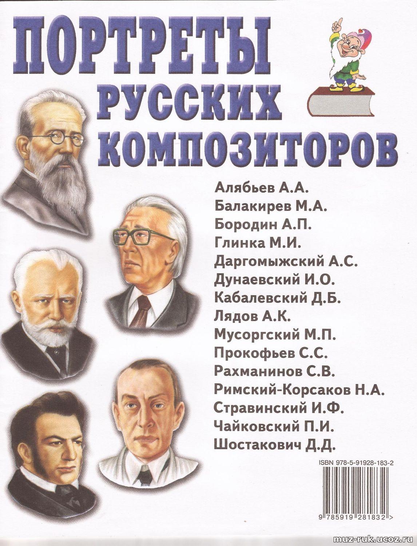 портреты русских композиторов скачать бесплатно