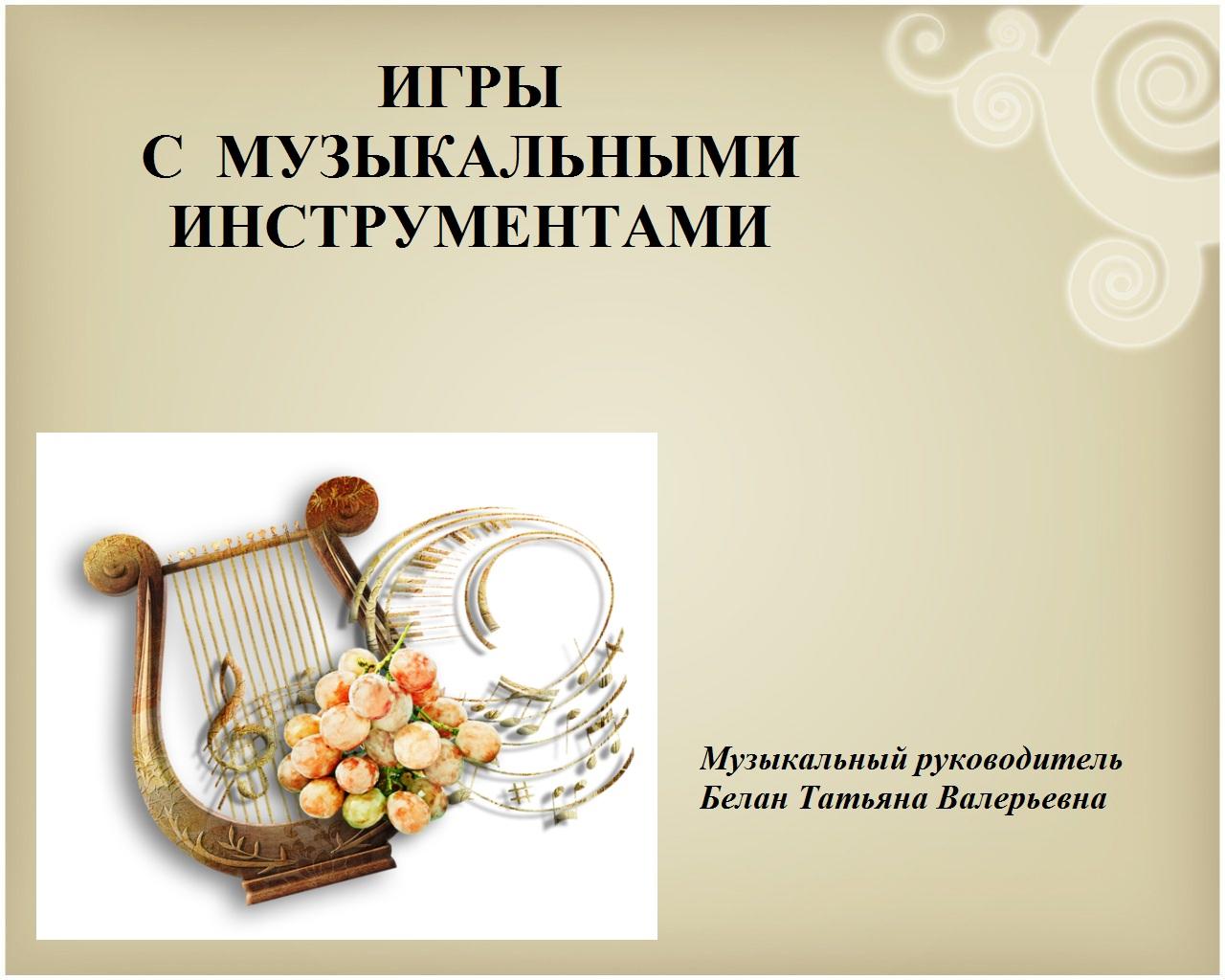 картотека знакомство с музыкальными инструментами